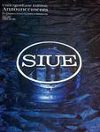 SIUE Undergraduate Catalog, 1981